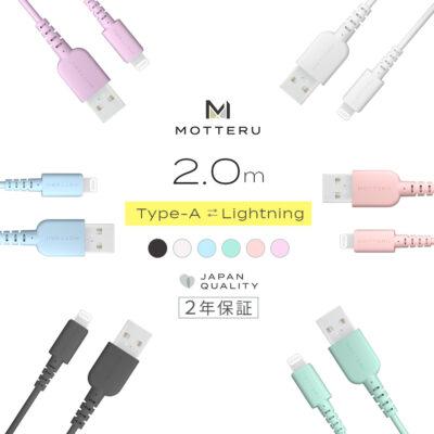 柔らかくて断線に強い Type-A to Lightningケーブル 2m airy510シリーズ カラバリ全6色 2年保証(MOT-CBALG200S)