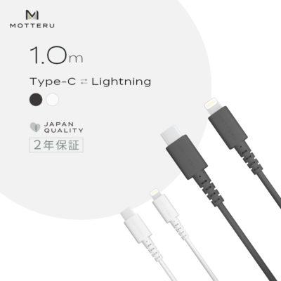 柔らかくて断線に強い Type-C to Lightningケーブル 1m airy510シリーズ 2年保証(MOT-CBCLG100)