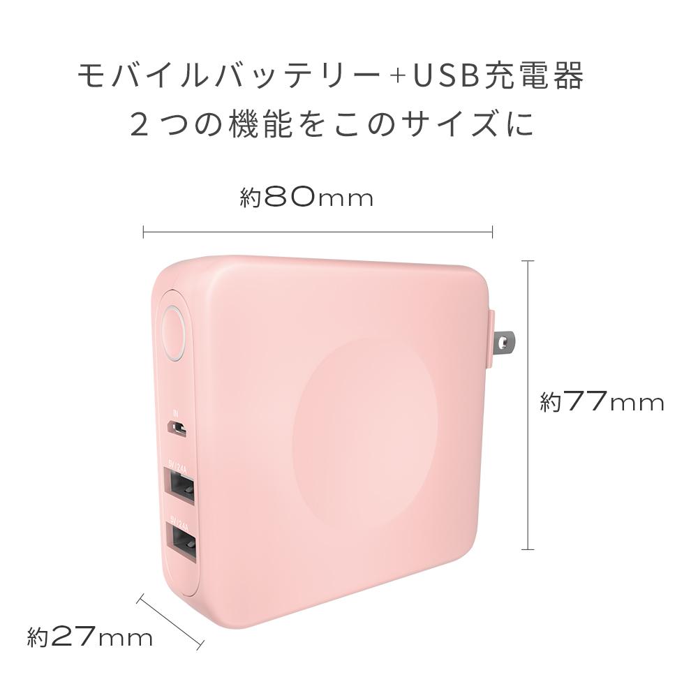 AC充電器+モバイルバッテリーの1台2役で持ち運びにも便利