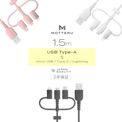 柔らかくて断線に強い 3in1ケーブル 1.5m airy510シリーズ 2年保証(MOT-3IN1CBG150)