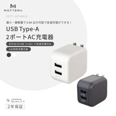 旅行先でも高速充電ができる 軽量&コンパクト USB Type-A×2ポートAC充電器合計4.8A(2.4A+2.4A)出力 2台同時充電 2年保証(MOT-AC48U2)