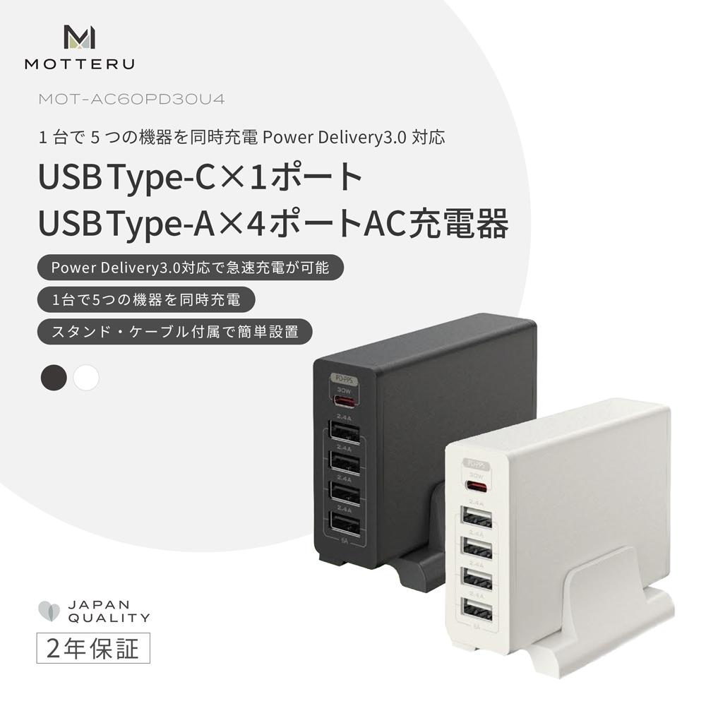 1台でスマホやタブレットなど5台同時充電 Power Delivery3.0対応 30W出力 USB Type-C×1ポート、USB Type-A×4ポート AC充電器 2年保証(MOT-AC60PD30U4)