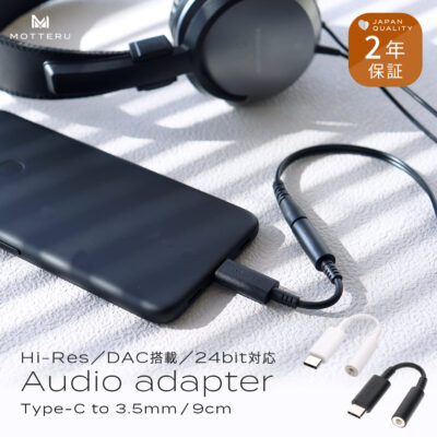 柔らかくて断線に強い ハイレゾ対応 USB Type-C to3.5mmミニプラグ オーディオ変換ケーブル 2年保証(MOT-CAUX01)