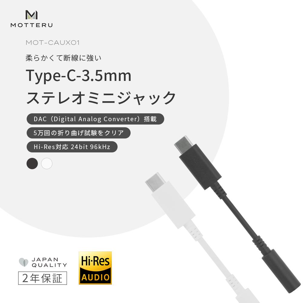ハイレゾ対応でスマートフォンでも原音に近い音楽を楽しめるUSB Type-C to3.5mmミニプラグ オーディオ変換ケーブルを株式会社MOTTERUが発売