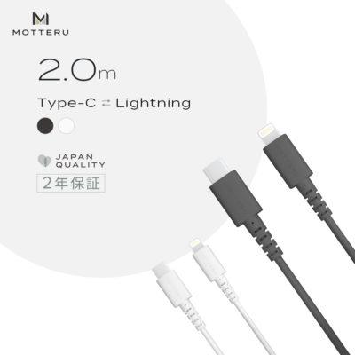 柔らかくて断線に強い Type-C to Lightningケーブル 2m airy510シリーズ  2年保証(MOT-CBCLG200)