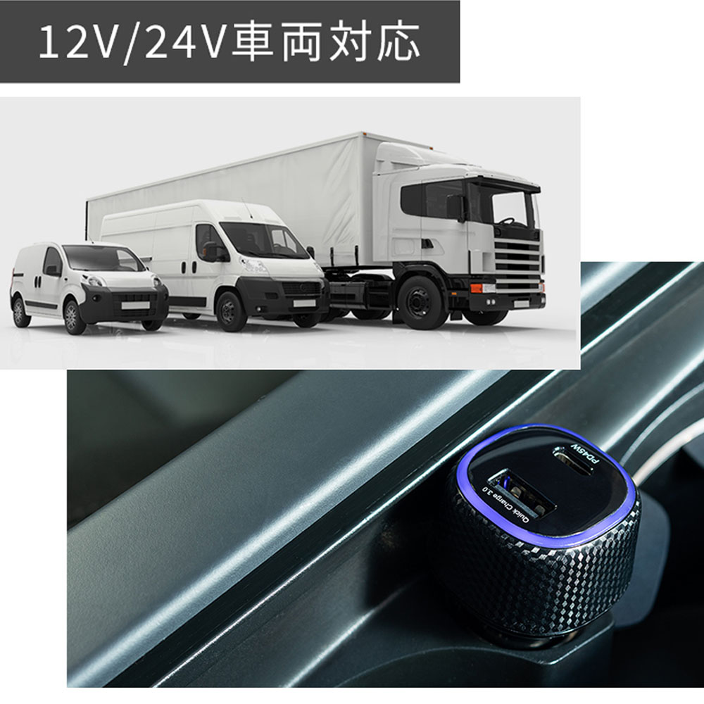普通車もトラックも使用できる。幅広い車種に対応(12V/24V)