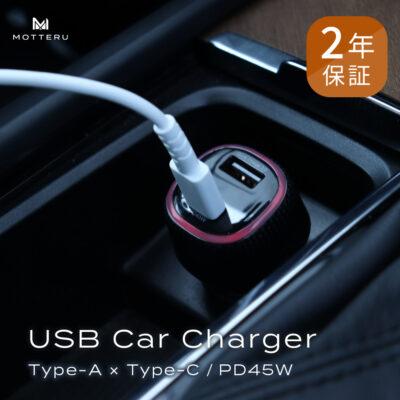 車で急速充電が可能 USB Type-A×USB Type-C USB車載充電器(カーチャージャー) 2年保証(MOT-DCPD45U1-BK)