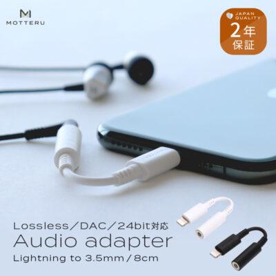イヤホンジャックがない機種でも有線イヤホンが使える Lightning-3.5mmミニプラグ イヤホン変換ケーブル ロスレス 2年保証(MOT-LTAUX01)