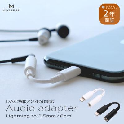 イヤホンジャックがない機種でも有線イヤホンが使える Lightning-3.5mmミニプラグ イヤホン変換ケーブル 2年保証(MOT-LTAUX01)