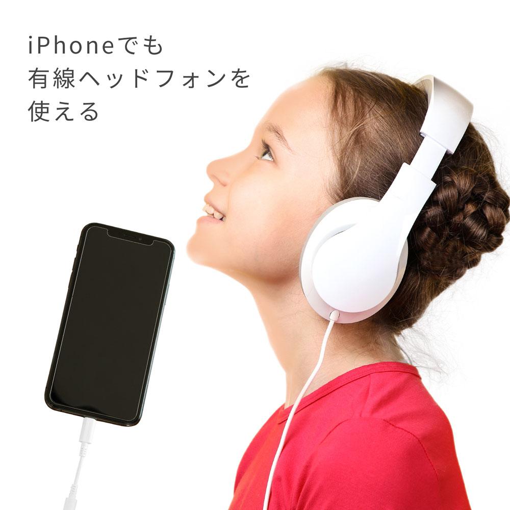 イヤホンジャックがない機種(iPhone7以降)でも有線イヤホンが使用できる