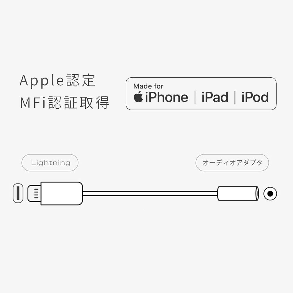 Apple認定 MFi認証取得なので安心