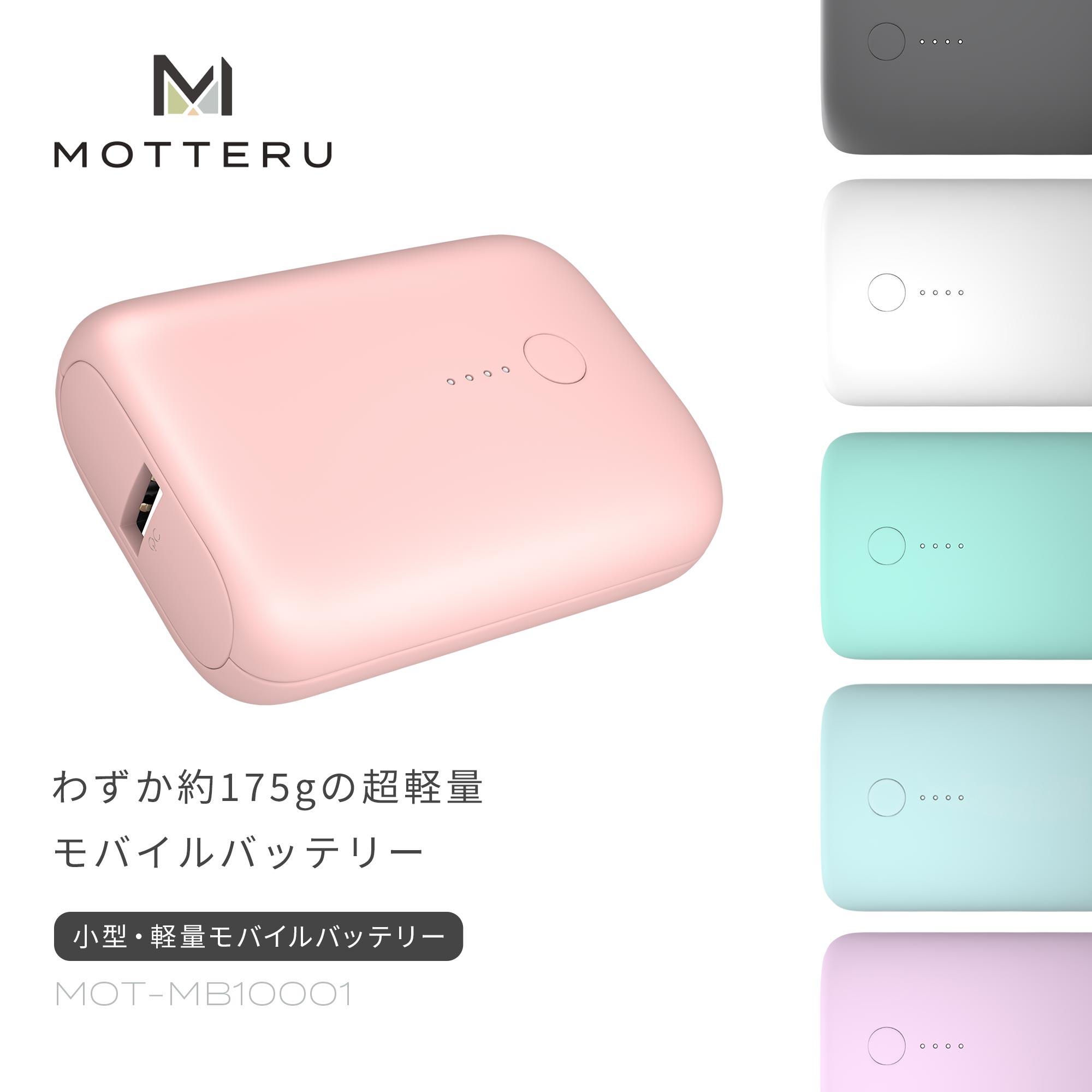 最小最軽量クラス 10,000mAhモバイルバッテリー「ULTRA LIGHT COMPACT」(全6色)を販売開始