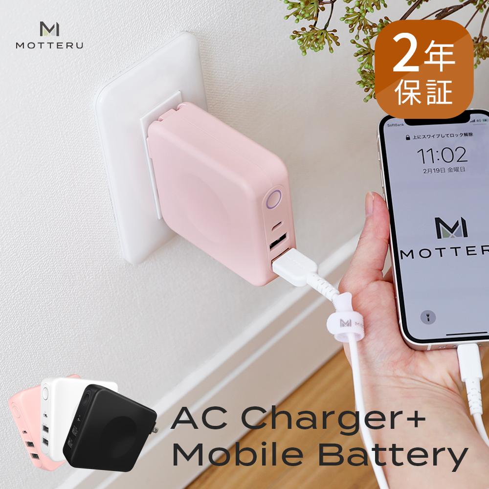 旅行や出張など持ち歩きに便利 USB×2ポートAC充電器+モバイルバッテリー(6,700mAh)2年保証(MOT-MBAC6701)