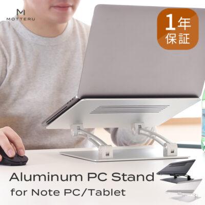 肩や背中への負担を軽減 自由な角度に調節できるノートPCスタンド ペンタブ 液タブ iPad Pro スタンド 1年保証(MOT-PCSTD01)