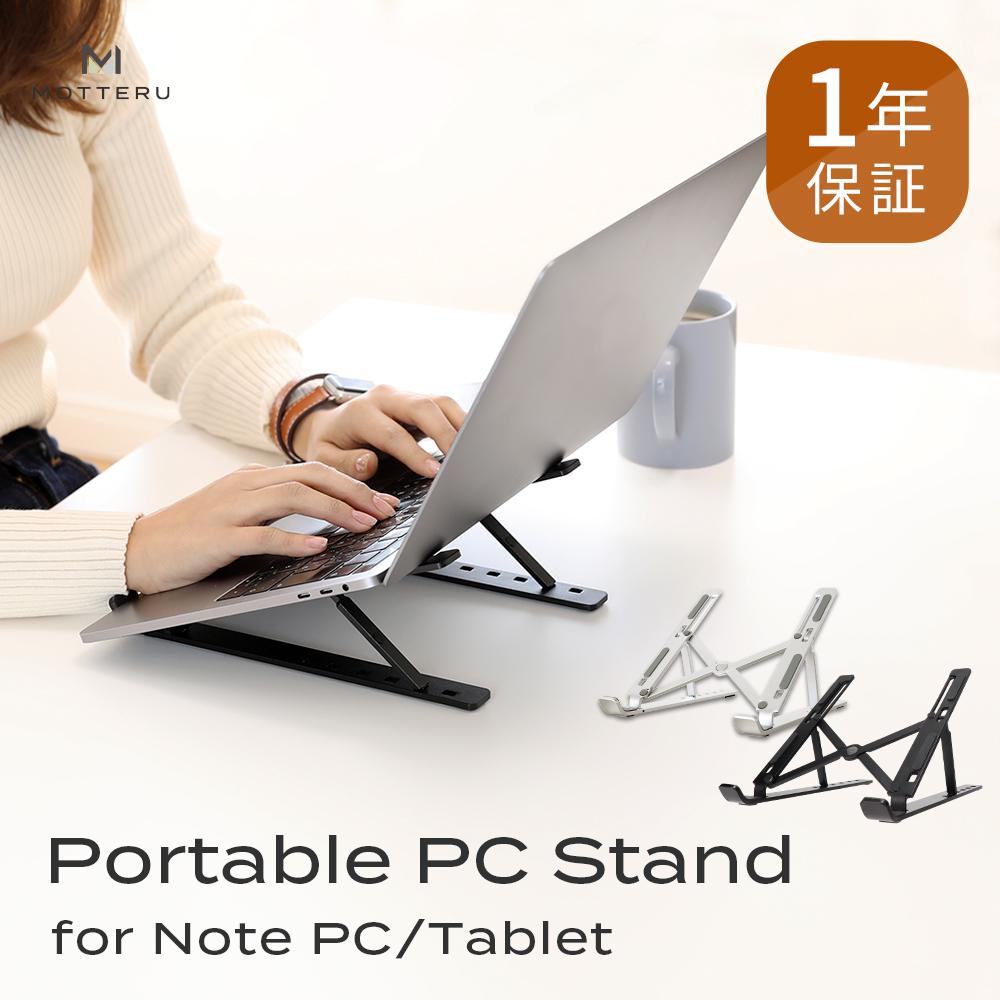 MOTTERUの人気商品 折りたたみノートPCスタンド「MOT-PCSTD02」の新色ブラックが登場