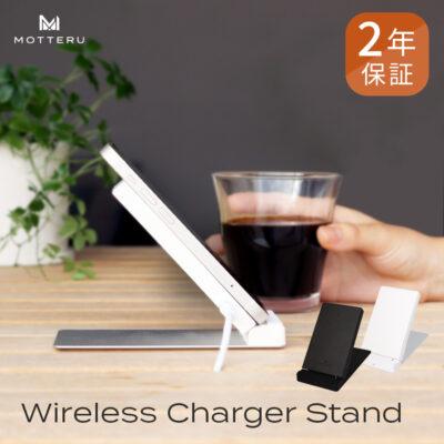 縦でも横でも置くだけで充電できる 卓上スタンド型ワイヤレス充電器 Qi規格 2年保証(MOT-QI10W01)