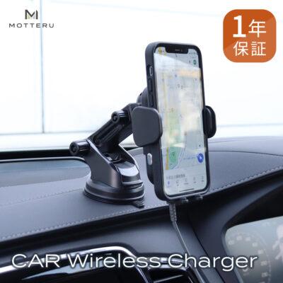 車でスマートフォンを置くだけ充電 車載用ワイヤレス充電ホルダー(Android、iPhone対応)1年保証(MOT-QI15WCH01-BK)