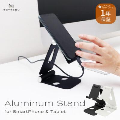 スタンドに乗せたまま充電 角度調整できるアルミスタンド スマートフォン/タブレット対応 1年保証(MOT-SPSTD02)