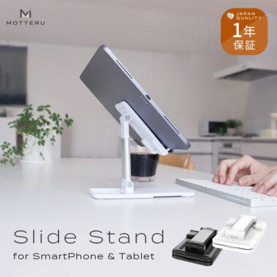 タブレット13インチまでサイズに合わせて調節可能 スライド可動式スタンド コンパクトに折りたためる 1年保証(MOT-SPSTD05)