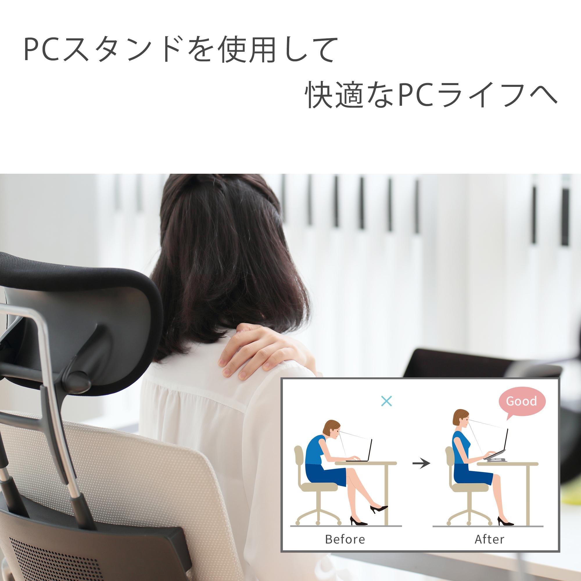 最適な角度と高さに調整ができるので、肩や背中への負担を軽減