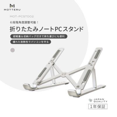 超軽量で角度調整可能 折りたたみノートPCスタンド 1年保証(MOT-PCSTD02)