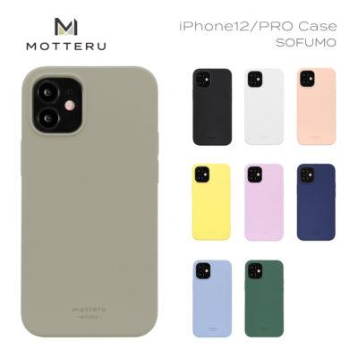 なめらかな触り心地のシリコン素材 iPhone 12 / iPhone 12 Proケース(6.1インチ)SOFUMOシリーズ(MOT-SOFUMO12MP)