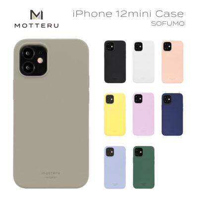 なめらかな触り心地のシリコン素材 iPhone 12 mini ケース(5.4インチ)SOFUMOシリーズ(MOT-SOFUMO12)