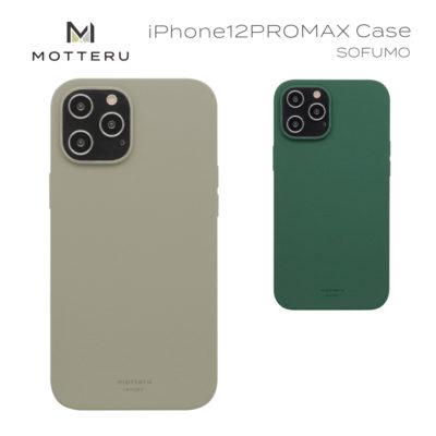 なめらかな触り心地のシリコン素材 iPhone 12 Pro Maxケース(6.7インチ)SOFUMOシリーズ(MOT-SOFUMO12PM)