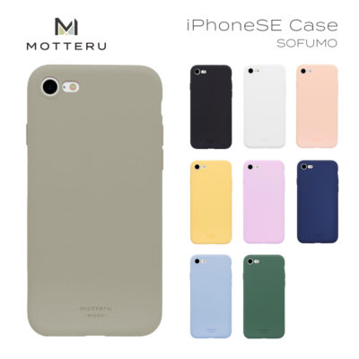 なめらかな触り心地のシリコン素材 iPhone SE (第2世代)/ 7 / 8 ケース(4.7インチ)SOFUMOシリーズ(MOT-SOFUMOSE2)