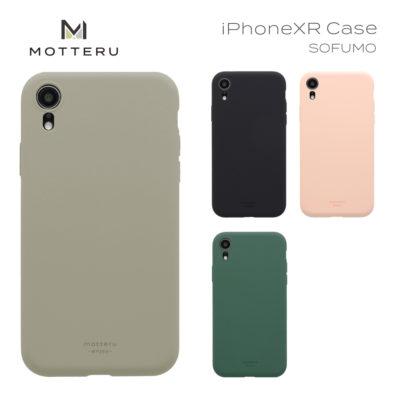 なめらかな触り心地のシリコン素材 iPhone XR ケース(6.1インチ)SOFUMOシリーズ(MOT-SOFUMOXR)