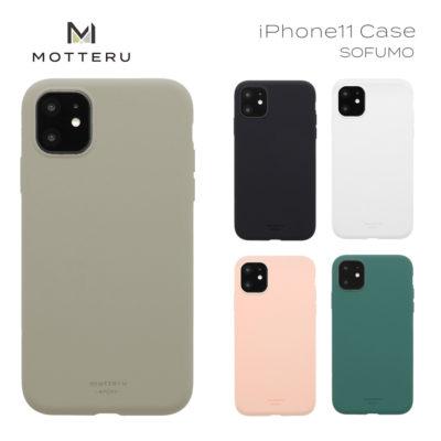 なめらかな触り心地のシリコン素材 iPhone 11 ケース(6.1インチ)SOFUMOシリーズ(MOT-SOFUMO11)