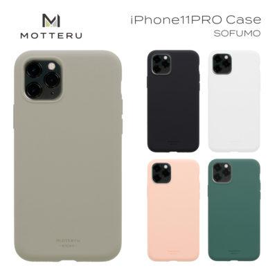 なめらかな触り心地のシリコン素材 iPhone 11 Pro ケース(5.8インチ)SOFUMOシリーズ(MOT-SOFUMO11P)