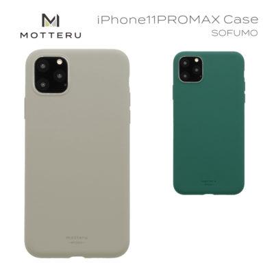 なめらかな触り心地のシリコン素材 iPhone 11 Pro Maxケース(6.5インチ)SOFUMOシリーズ(MOT-SOFUMO11PM)