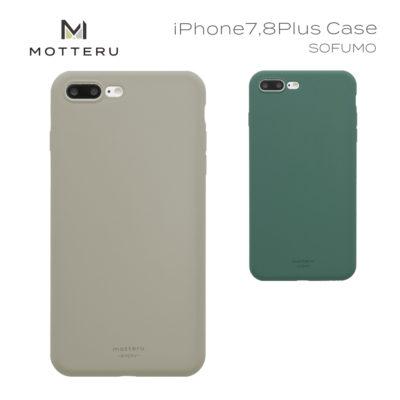 なめらかな触り心地のシリコン素材 iPhone 8 Plus / 7 Plusケース(5.5インチ)SOFUMOシリーズ(MOT-SOFUMO78P)