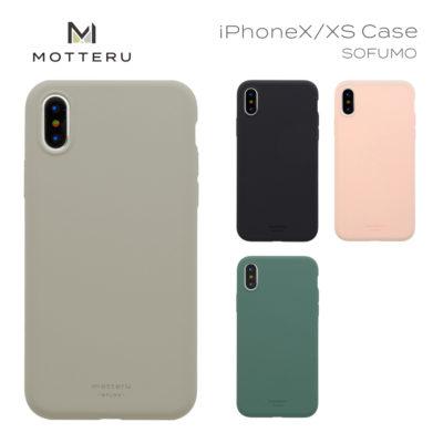 なめらかな触り心地のシリコン素材 iPhone X / XS ケース(5.8インチ)SOFUMOシリーズ(MOT-SOFUMOXXS)