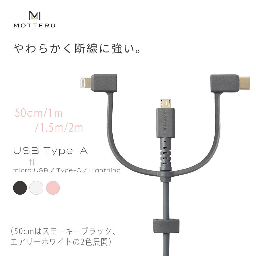 MOTTERU(持ってる)と安心!1本でmicroUSB/Lightning/Type-Cに対応する柔らかくて断線に強い3in1ケーブル