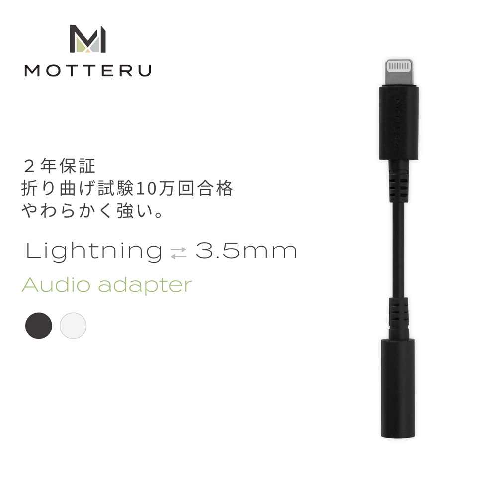お気に入りのイヤホンやヘッドフォンがiPhoneでもそのまま使える!Lightning-3.5mmミニプラグ変換ケーブルをMOTTERUが発売