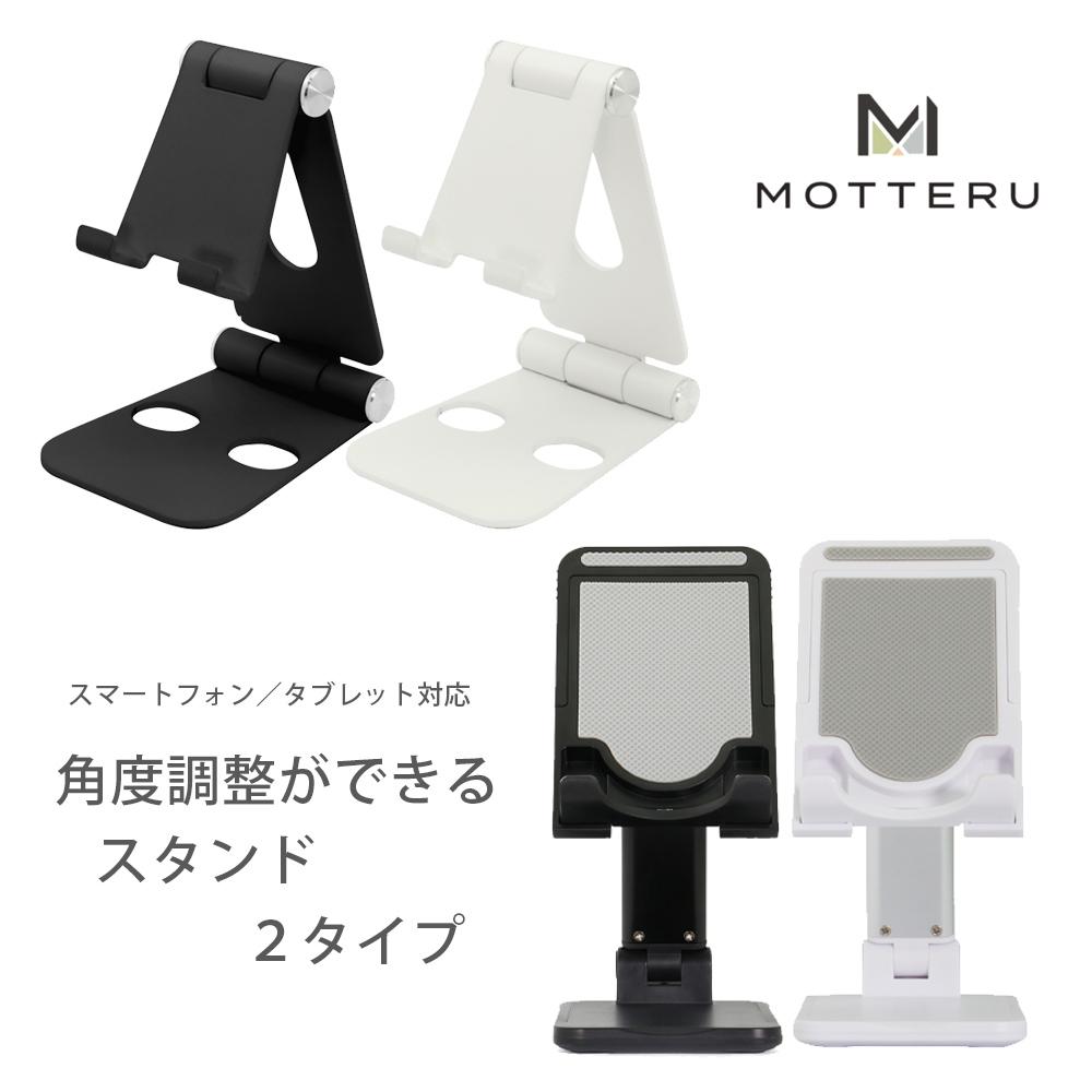 角度調整ができる「スマートフォン/タブレット対応スタンド」好みに合わせて選べる2タイプを同時発売
