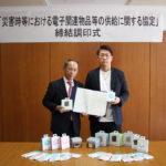 神奈川県海老名市と「災害時等における電子関連物品等の供給に関する協定」を締結