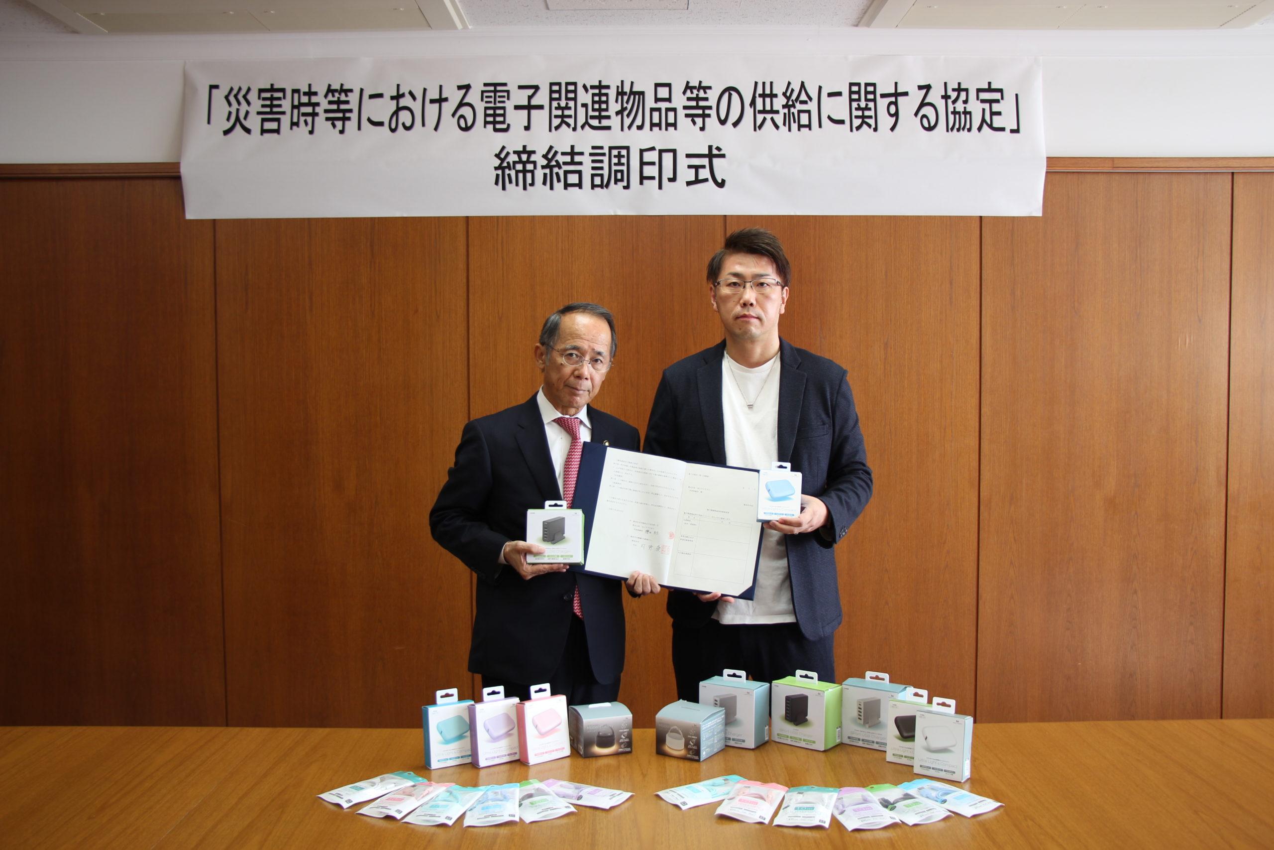 神奈川県海老名市との防災協定