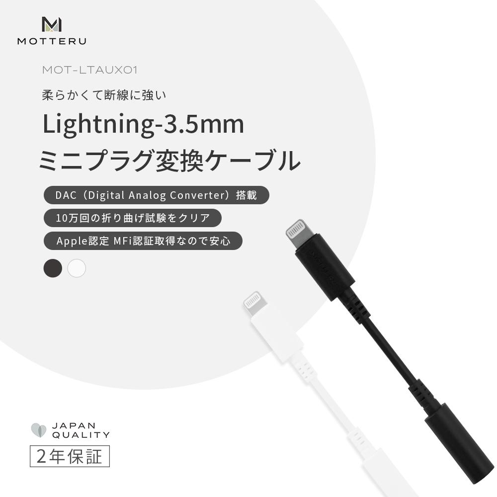 Lightning-3.5mmミニプラグ変換ケーブル