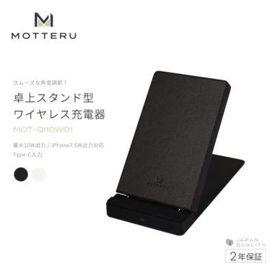 置いておくだけで充電が可能なQi規格対応のワイヤレス充電器「MOT-QI10W01」をMOTTERUが発売