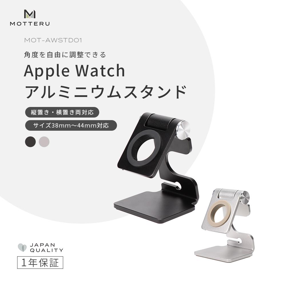 Apple Watchをより便利に!乗せたまま充電可能なApple Watchスタンドを株式会社MOTTERUが発売