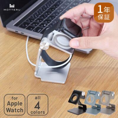 Apple Watchを載せたまま充電可能なスタンド 1年保証(MOT-AWSTD01)