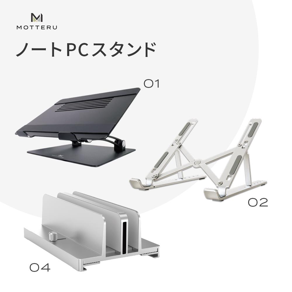 ノートパソコンの使用環境を最適に!株式会社MOTTERUがノートPCスタンド3シリーズを同時発売