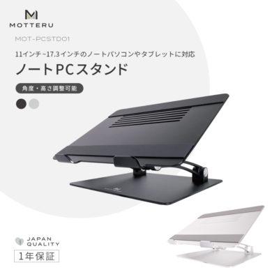 肩や背中への負担を軽減 自由な角度に調節できるノートPCスタンド ペンタブ 液タブ iPadPro スタンド 1年保証(MOT-PCSTD01)