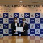 茨城県那珂市と「災害時等における電子関連物品等の供給に関する協定」を締結