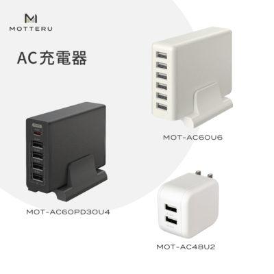 オフィスやリビングでの充電環境を整える「かしこく充電対応」のAC充電器3シリーズを株式会社MOTTERUが発売