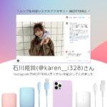 石川 翔鈴(カレン)さんがMOTTERUを紹介してくれました!