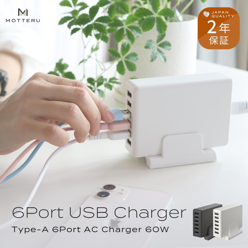 1台でスマホやタブレットなど6台同時充電 USB Type-A×6ポート AC充電器60W 2年保証(MOT-AC60U6)